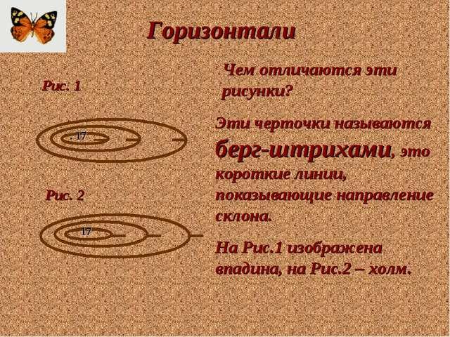 Горизонтали Чем отличаются эти рисунки? . 17 17 Эти черточки называются берг-...