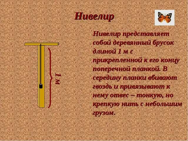 Нивелир Нивелир представляет собой деревянный брусок длиной 1 м с прикрепленн...