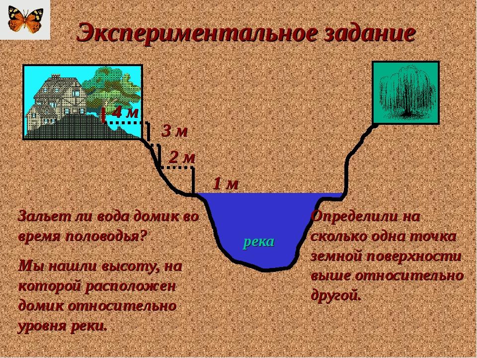 Экспериментальное задание река 1 м 2 м 3 м 4 м Зальет ли вода домик во время...