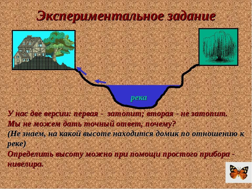 Экспериментальное задание река У нас две версии: первая - затопит; вторая - н...