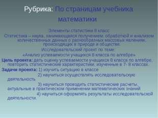 Рубрика: По страницам учебника математики Элементы статистики 8 класс Статист