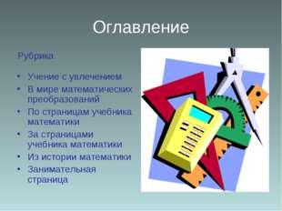 Оглавление Рубрика Учение с увлечением В мире математических преобразований П