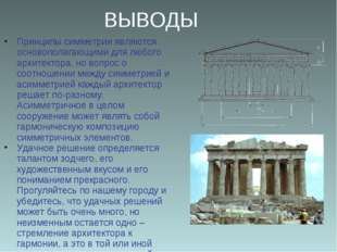 ВЫВОДЫ Принципы симметрии являются основополагающими для любого архитектора,