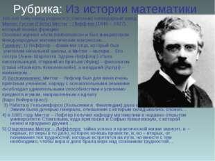 165 лет тому назад родился (Стокгольм) легендарный швед Магнус Густав (Гёста)