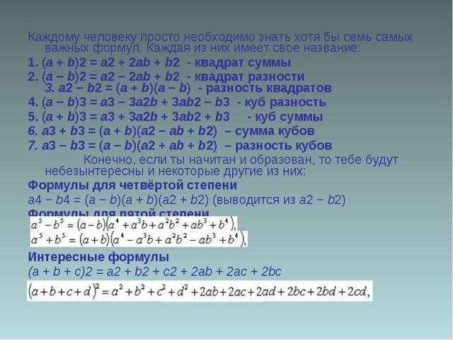 Каждому человеку просто необходимо знать хотя бы семь самых важных формул. Ка...