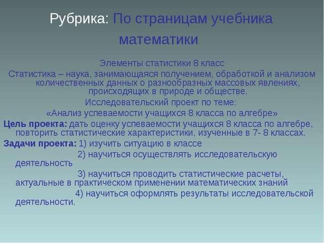 Рубрика: По страницам учебника математики Элементы статистики 8 класс Статист...