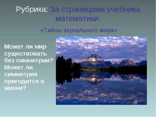 Может ли мир существовать без симметрии? Может ли симметрия пригодится в жизн...