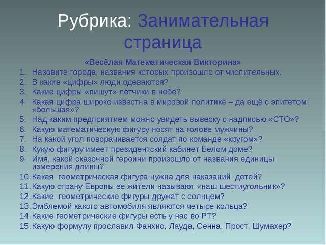 Рубрика: Занимательная страница «Весёлая Математическая Викторина» Назовите г...