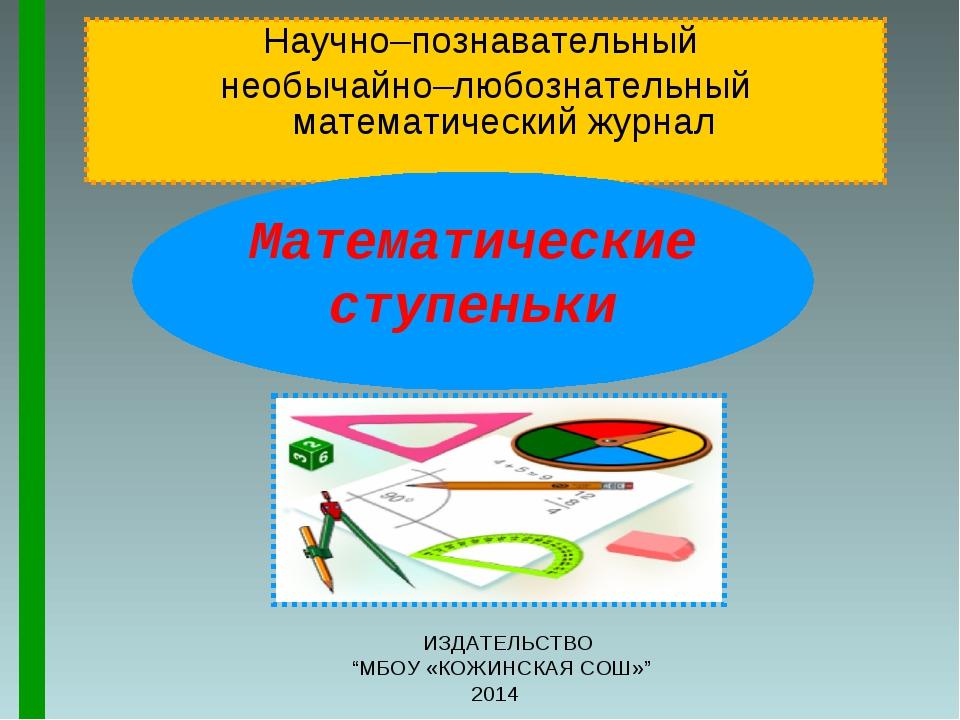 Научно–познавательный необычайно–любознательный математический журнал ИЗДАТЕЛ...