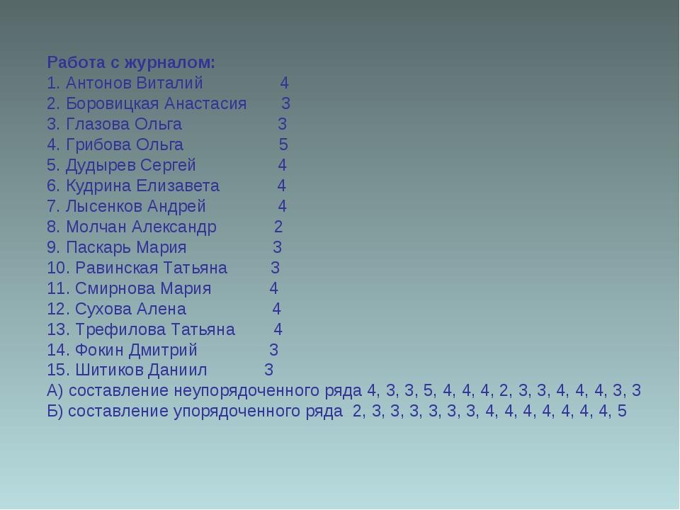Работа с журналом: 1. Антонов Виталий 4 2. Боровицкая Анастасия 3 3. Глазова...