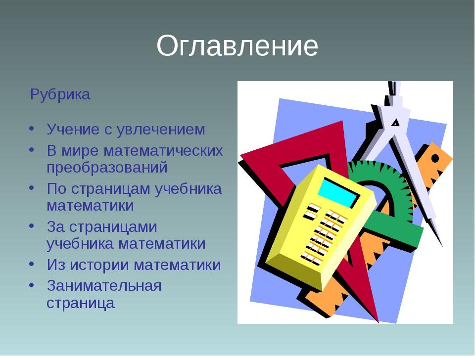 Оглавление Рубрика Учение с увлечением В мире математических преобразований П...