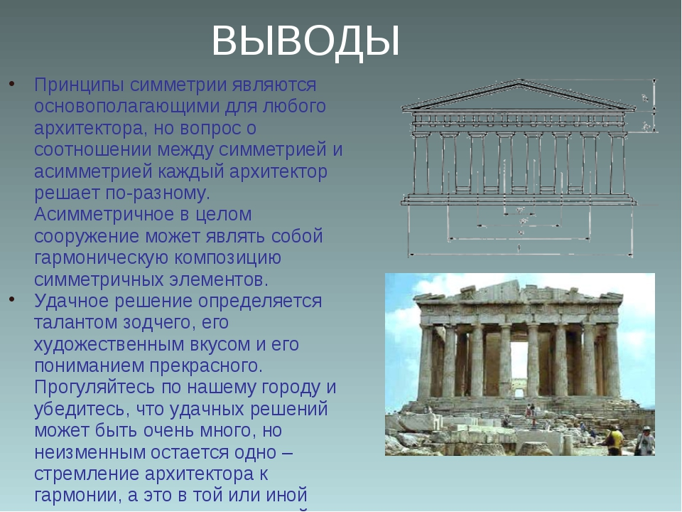 ВЫВОДЫ Принципы симметрии являются основополагающими для любого архитектора,...