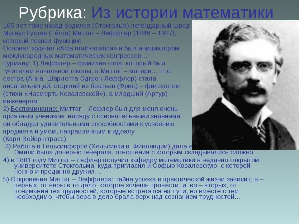 165 лет тому назад родился (Стокгольм) легендарный швед Магнус Густав (Гёста)...