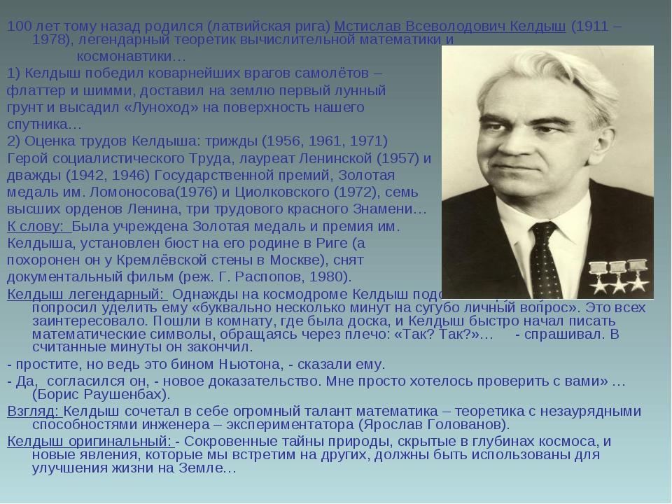 100 лет тому назад родился (латвийская рига) Мстислав Всеволодович Келдыш (19...