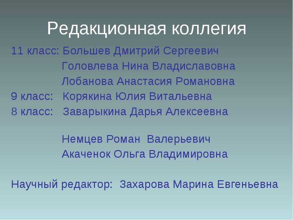 Редакционная коллегия 11 класс: Большев Дмитрий Сергеевич Головлева Нина Влад...
