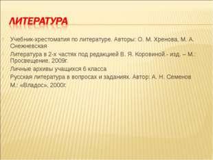 Учебник-хрестоматия по литературе. Авторы: О. М. Хренова, М. А. Снежневская Л