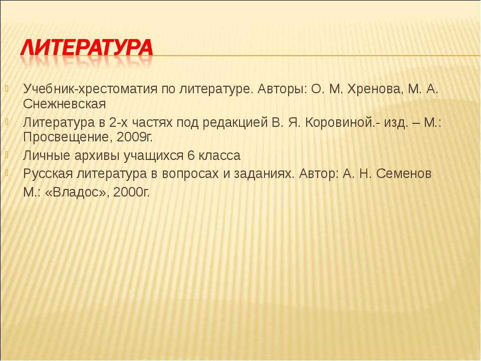Учебник-хрестоматия по литературе. Авторы: О. М. Хренова, М. А. Снежневская Л...