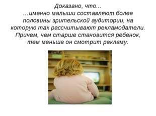 Доказано, что... …именно малыши составляют более половины зрительской аудито