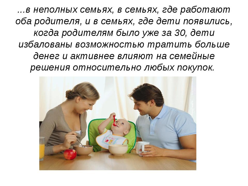 ...в неполных семьях, в семьях, где работают оба родителя, и в семьях, где д...