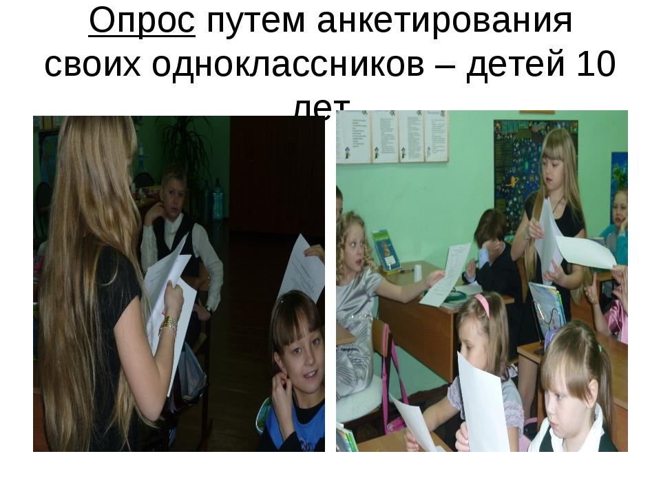 Опрос путем анкетирования своих одноклассников – детей 10 лет.