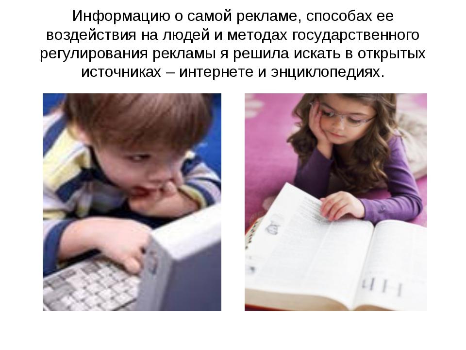 Информацию о самой рекламе, способах ее воздействия на людей и методах госуда...