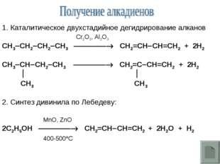 Каталитическое двухстадийное дегидрирование алканов Cr2O3, Al2O3 СН3СН2СН2