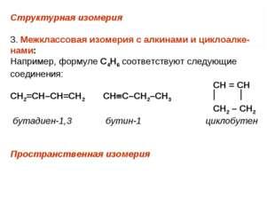 Структурная изомерия 3. Межклассовая изомерия с алкинами и циклоалке-нами: На
