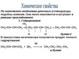 По химическим свойствам диеновые углеводороды подобны алкенам. Они легко окис
