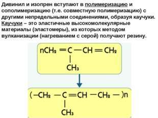 Дивинил и изопрен вступают в полимеризацию и сополимеризацию (т.е. совместную