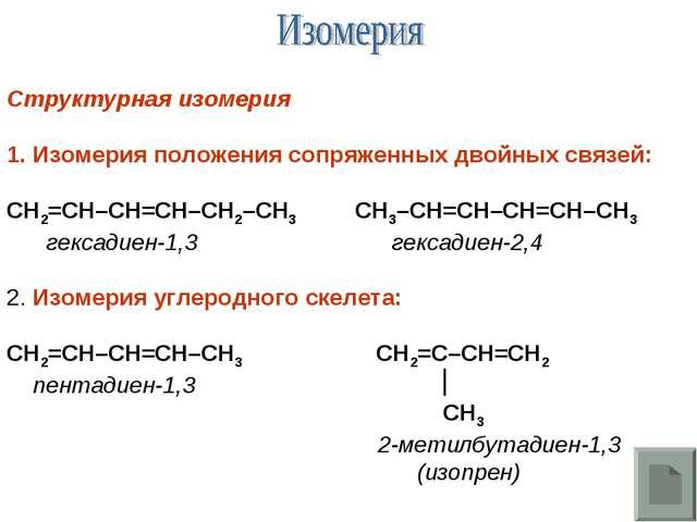 Структурная изомерия Изомерия положения сопряженных двойных связей: СН2=СН–СН...