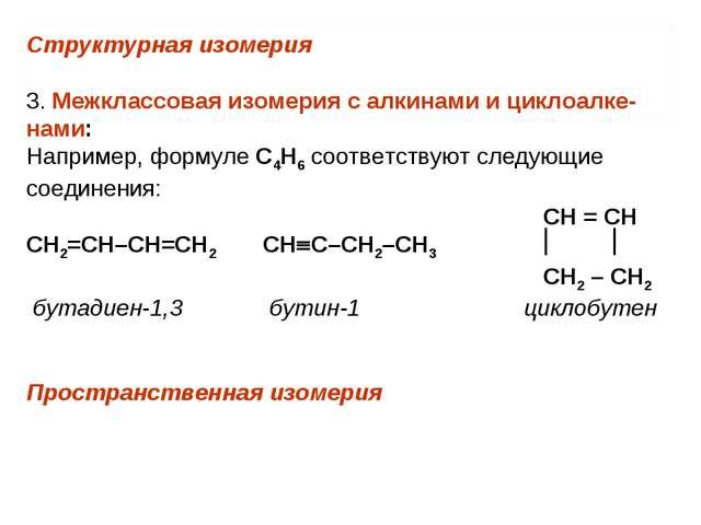 Структурная изомерия 3. Межклассовая изомерия с алкинами и циклоалке-нами: На...