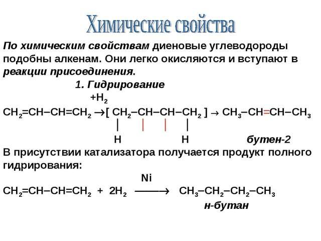 По химическим свойствам диеновые углеводороды подобны алкенам. Они легко окис...