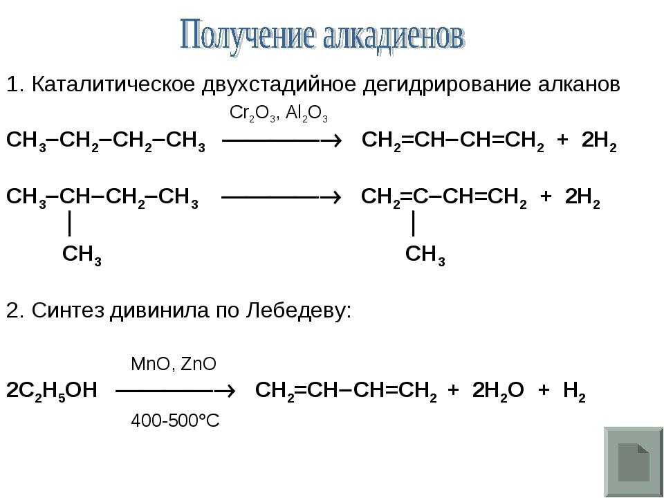Каталитическое двухстадийное дегидрирование алканов Cr2O3, Al2O3 СН3СН2СН2...