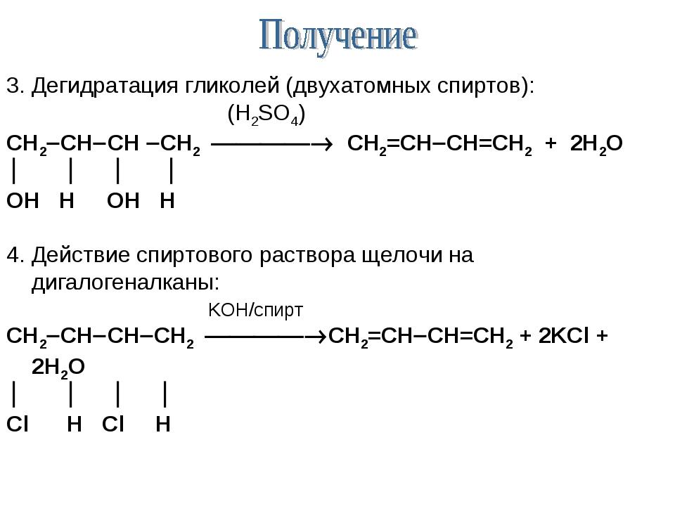 3. Дегидратация гликолей (двухатомных спиртов): (Н2SO4) СН2СНСН СН2 ...
