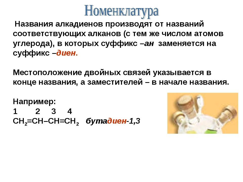 Названия алкадиенов производят от названий соответствующих алканов (с тем же...