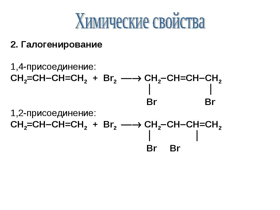 2. Галогенирование 1,4-присоединение: СН2=СНСН=СН2 + Br2  СН2СН=СНСН2 ...