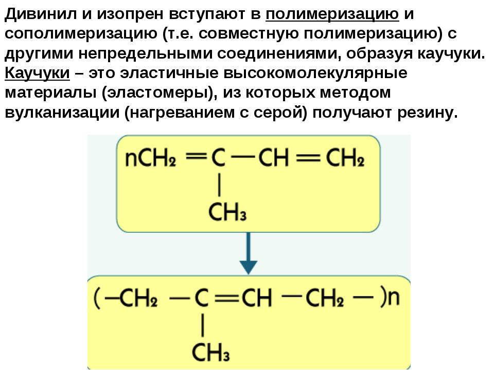 Дивинил и изопрен вступают в полимеризацию и сополимеризацию (т.е. совместную...