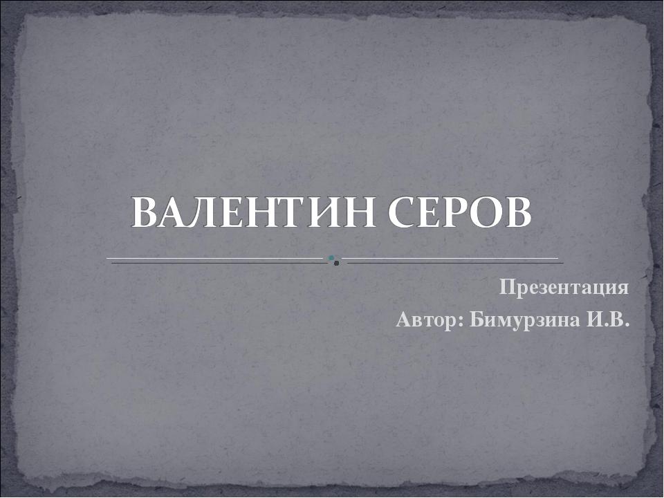 Презентация Автор: Бимурзина И.В.