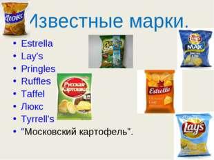 """Известные марки. Estrella Lay's Pringles Ruffles Taffel Люкс Tyrrell's """"Моско"""