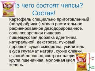 Из чего состоят чипсы? Состав! Картофель специально приготовленный (полуфабр
