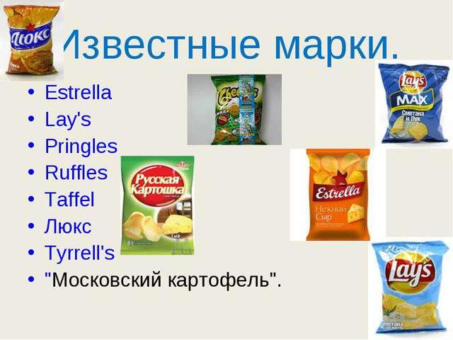 """Известные марки. Estrella Lay's Pringles Ruffles Taffel Люкс Tyrrell's """"Моско..."""