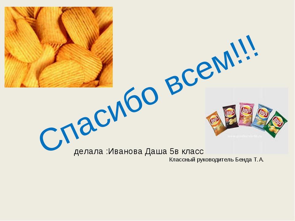 Спасибо всем!!! делала :Иванова Даша 5в класс МОУ СОШ №3 Классный руководител...