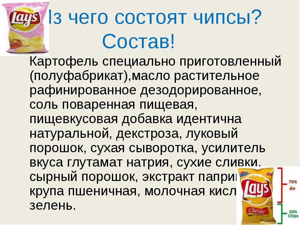 Из чего состоят чипсы? Состав! Картофель специально приготовленный (полуфабр...