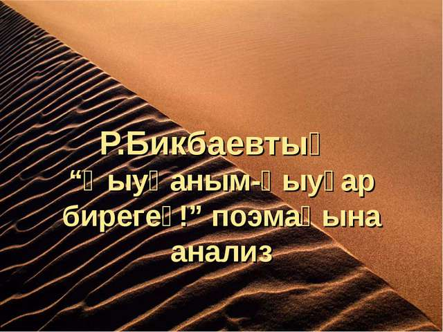 """Р.Бикбаевтың """"Һыуһаным-һыуҙар бирегеҙ!"""" поэмаһына анализ"""