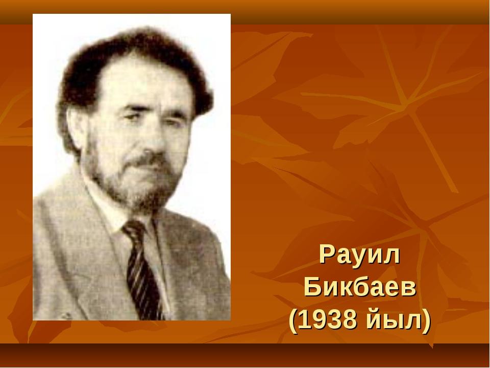Рауил Бикбаев (1938 йыл)