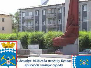 4 декабря 1938 года посёлку Белово присвоен статус города