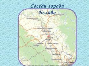 Соседи города Белово