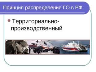 Принцип распределения ГО в РФ Территориально- производственный