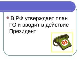 В РФ утверждает план ГО и вводит в действие Президент