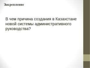 Закрепление В чем причина создания в Казахстане новой системы административно